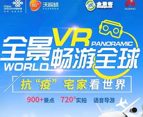 联通5G沃视频美丽中国频道正式上线