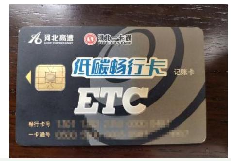 ETC的安装是自愿的吗