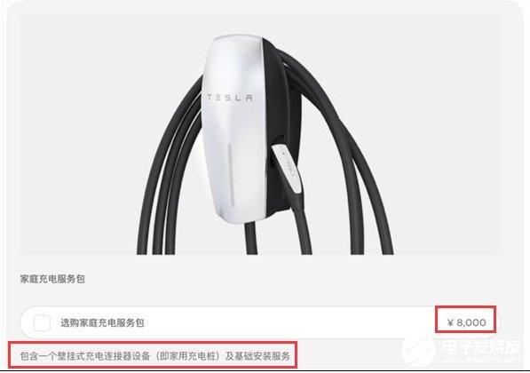 特斯拉升级家用充电桩 将具有Wi-Fi连接功能