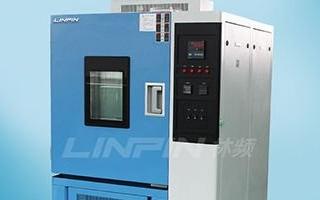 高低溫試驗箱的使用與安裝注意事項說明