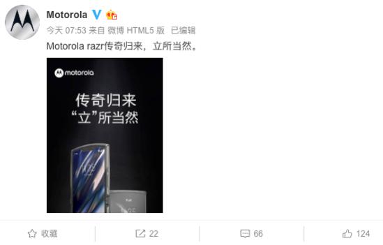 摩托罗拉首款折叠屏手机Motorola razr曝光采用了竖向翻折方案