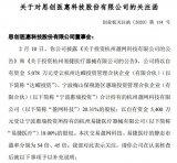 思创医惠在医疗物联网领域进一步布局,拟以1047...