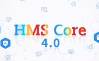 华为HMS Core正式发布,开发者的新机会来临