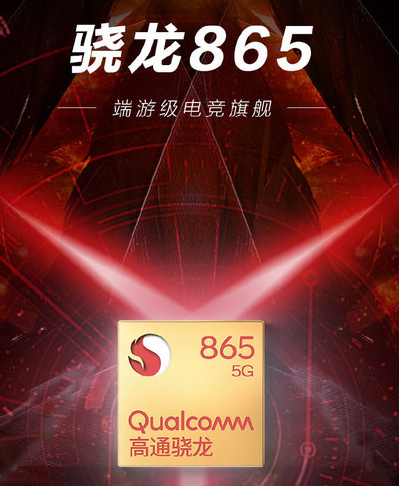 拯救者电竞手机将搭载骁龙865平台最低配备12GB运存