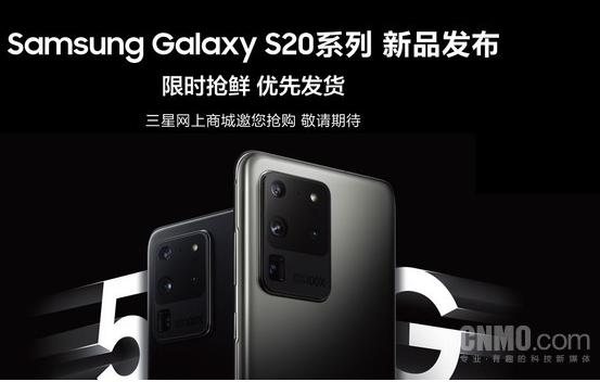 三星S20系列三款产品正式发布顶配售价超万元