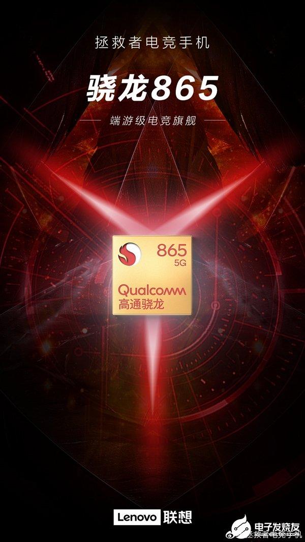 联想拯救者电竞手机官宣搭载骁龙865 并有望支持高刷新率