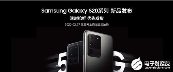 三星Galaxy S20 Ultra國行售價曝光 12+256版本售價9999元