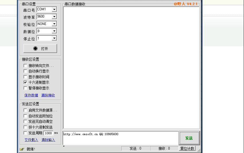串口调试助手4.21应用程序免费下载