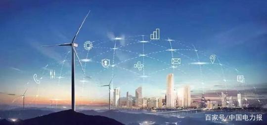 国网综合能源服务集团有限公司揭牌仪式在京举行