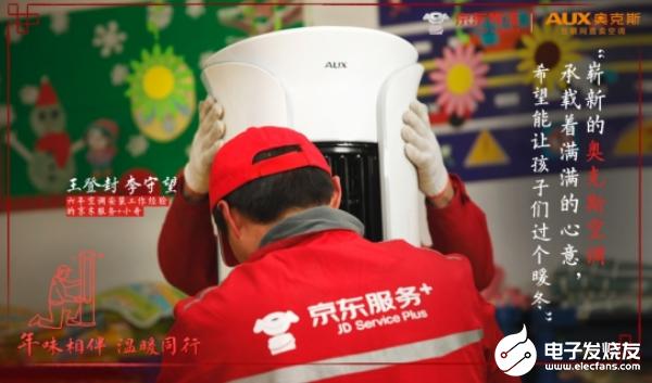 奧克斯空調聯合京東物流 給山區孩子們帶去了嶄新的空調