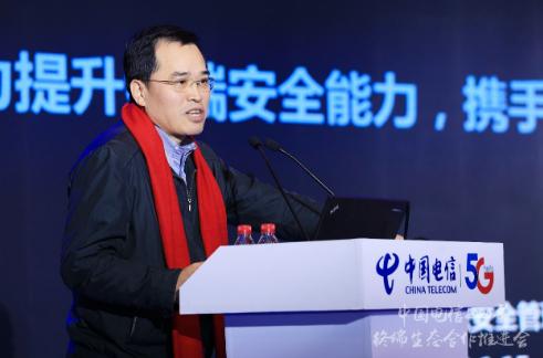 中国电信的安全战略愿景介绍