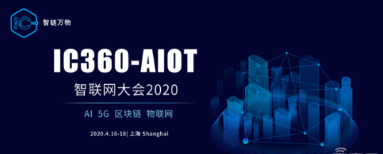 智联网大会2020(IC360-AIoT)将于4...