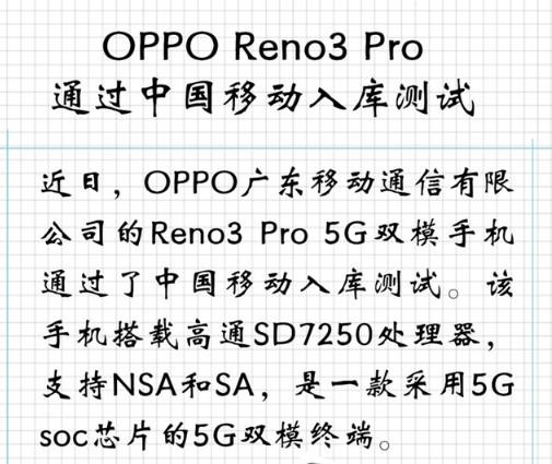 OPPO 5G双模终端手机通过中国移动TD手机入...