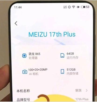 魅族新机魅族17th Plus曝光搭载骁龙865平台配备了1亿像素镜头