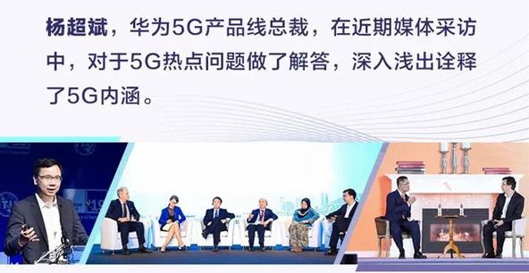 華為總裁楊超斌表示到2020年底或者2021年就會出現千元左右的5G手機