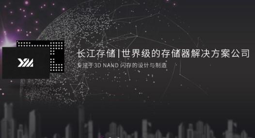 搭载长江存储闪存的消费级SSD产品推出