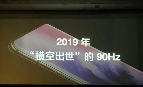 一加已率先在一加7 Pro上搭载了业界首块90Hz 2K+流体屏