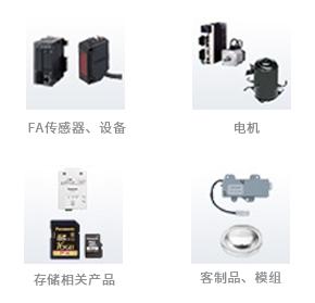 工業器件、訂制產品.png