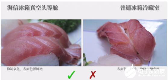 海信冰箱提出真空保鲜技术 有效解决了食材变质的问题