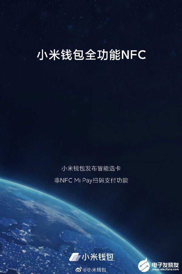 小米钱包发布智能选卡和非NFC机型Mi Pay扫...