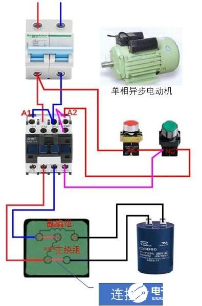 常见单相电机实物接线电路图