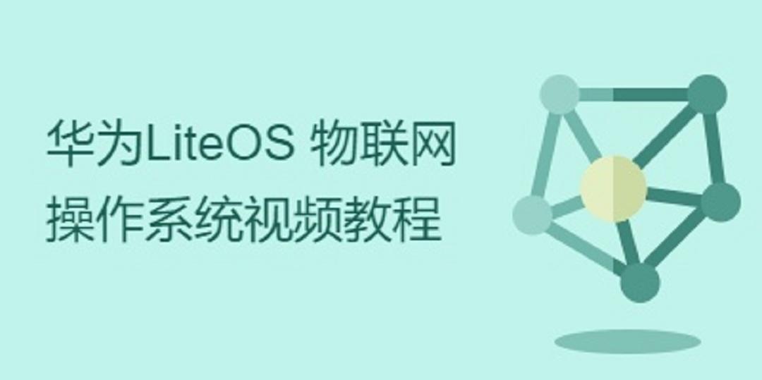 華為LiteOS 物聯網操作系統視頻教程