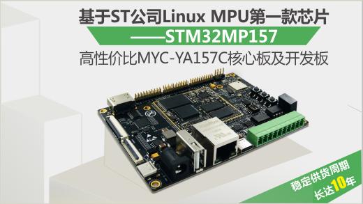 开发STM32MP1,怎能没有一块好开发板