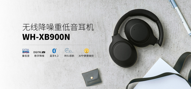 索尼降噪耳机WH-XB900N 全天候的高品质音乐体验