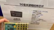 成本低的毫米波相控阵芯片成功研发