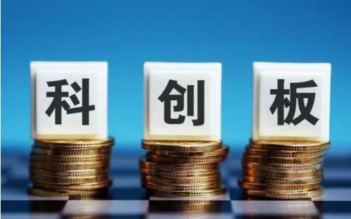 华润微电子科创板上市获证监会批文 红筹第一股正式起航