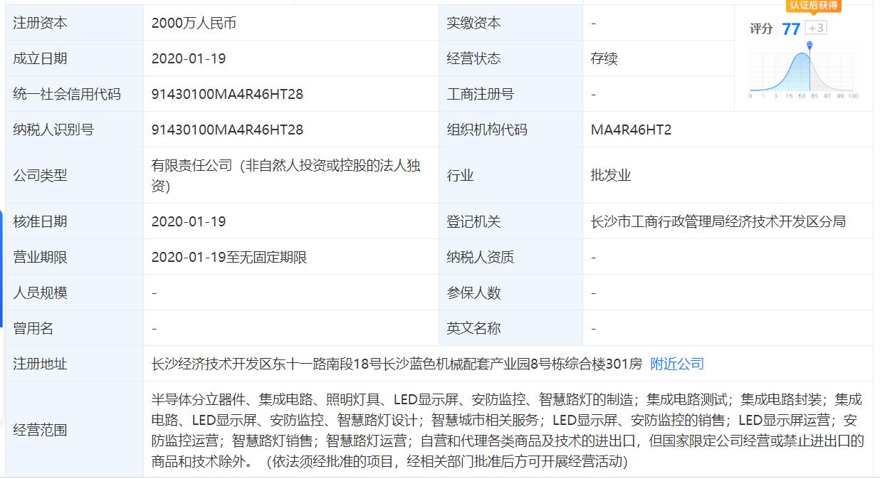 图2:长沙比亚迪半导体有限公司工商信息。(数据来源:天眼查)