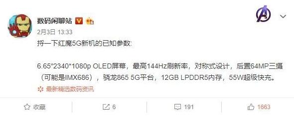 红魔5G新机曝光搭载了骁龙865平台支持55W快充