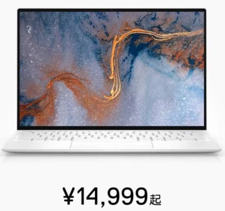 戴尔新款XPS 13笔记本搭载10nm英特尔酷睿处理器,国行价格公布