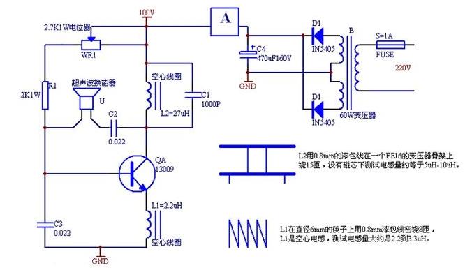 家庭用的超声波雾化器电路图
