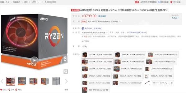 锐龙3000处理器售价暴跌 7nm锐龙3000处...