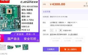 国产X86处理器开先KX-U6780A性能测试