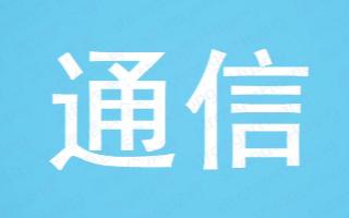 通信教程03_I2C簡史 基礎原理及協議
