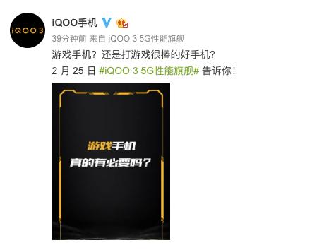 iQOO 3擁有優秀的電競體驗將再度成為KPL官方比賽用手機
