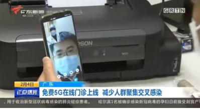 中国移动推出的5G在线门诊解决方案已正式面向社会推出
