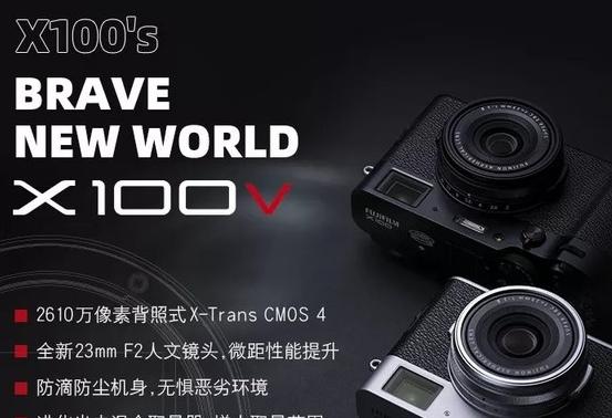 富士X100V相机正式上市海外售价为1399美元