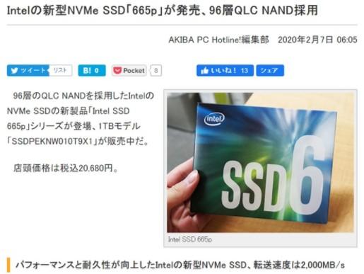 英特尔665p SSD上架,售价20680日元