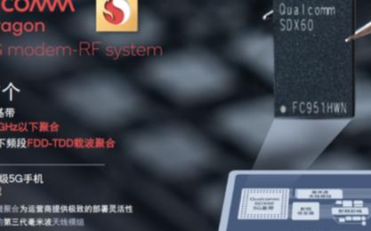 高通全新推出全球首颗5nm基带骁龙X60