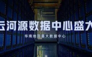 阿里云河源数据中心可容纳超30万台的服务器