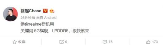Realme 5G旗舰手机即将上市,配备备LPDDR5内存