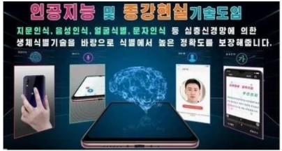 朝鲜推出金达莱7手机,具有生物识别技术