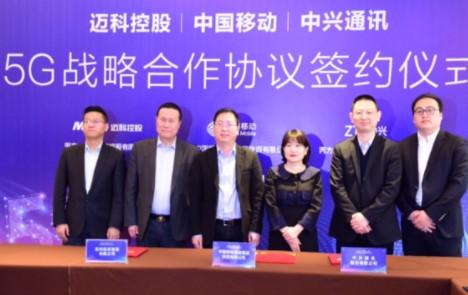 中兴通讯与陕西移动共同开启5G+赋能各垂直行业数字化转型