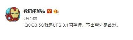 iQOO新旗舰机曝光将搭载骁龙865平台并配备了...
