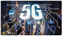 5G會是未來在線辦公的發展趨勢嗎