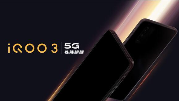 iQOO 3強勢曝光 全新升級引發期待
