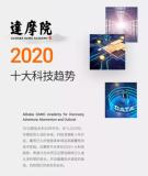 阿里巴巴达摩院发布白皮书,AI将有大突破